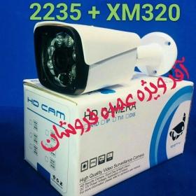 دوربین مداربسته بالت مدل2235 xm