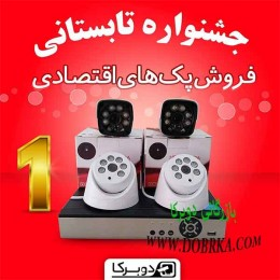 پک 4 کانال 2مگا پیکسل فول اچ دی