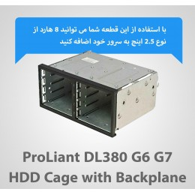 خرید قفسه هارد سرور HP DL380p Gen7 Gen6 HDD 2.5 Bay